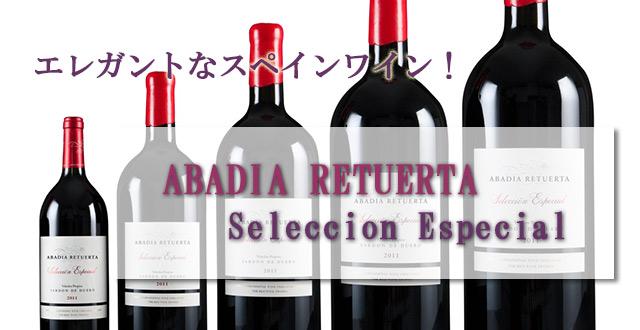 アバディア・レトゥエルタ/セレクシオンエスペシアル/サルドン・ドゥエロ/リベラデルドゥエロ/スペイン赤ワイン/瀧澤B