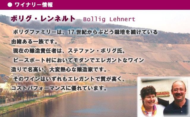 ボリグ・レンネルト ピースポーター ドイツのワイナリー
