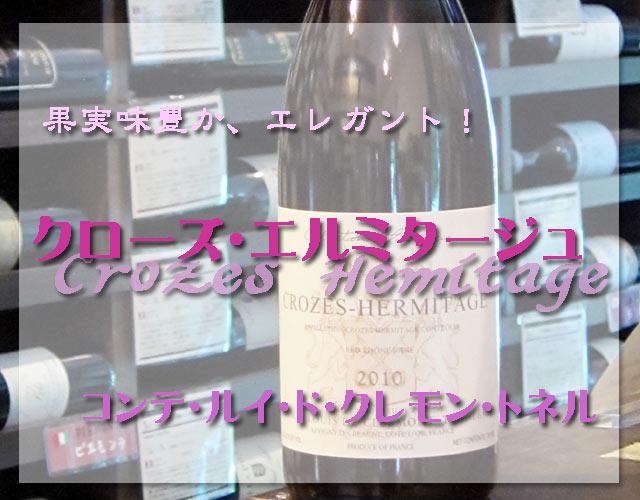 クローズ・エルミタージュ/クレモン・トネル/ローヌ赤ワイン/瀧澤B
