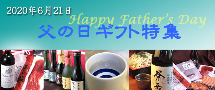 父の日ギフト特集2020年/酒の瀧澤