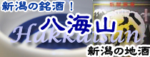 八海山/新潟の地酒~酒の瀧澤