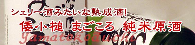 倭小槌まごころ/純米生原酒/井澤本家/兵庫の地酒/吟奏の会/瀧澤B