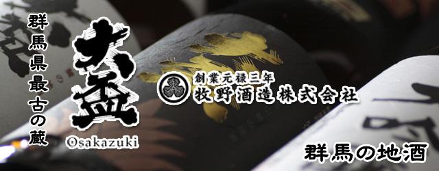 牧野酒造/群馬の地酒/酒の瀧澤