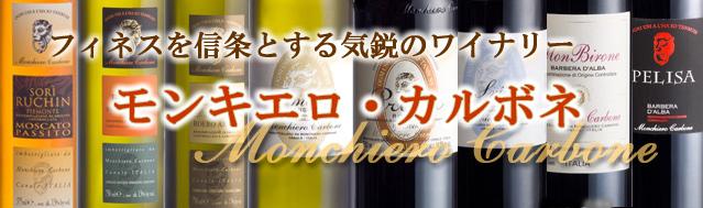 モンキエロ・カルボネ/ピエモンテ/イタリアワイン