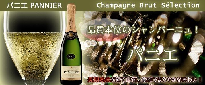 パニエNVブリュ/酒の瀧澤