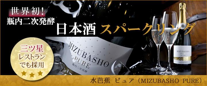 水芭蕉ピュアバナーB/永井酒造/群馬の地酒/酒の瀧澤