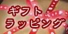 ギフト用ラッピング~瀧澤