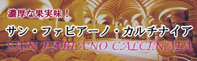 サン・ファビアーノ・カルチナイアSan Fabiano Calcinaia/トスカーナ/イタリアワイン