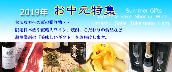 お中元ギフト特集/酒の瀧澤
