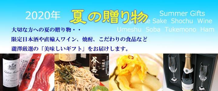 夏のギフト特集/お中元/暑中見舞/残暑見舞/酒の瀧澤