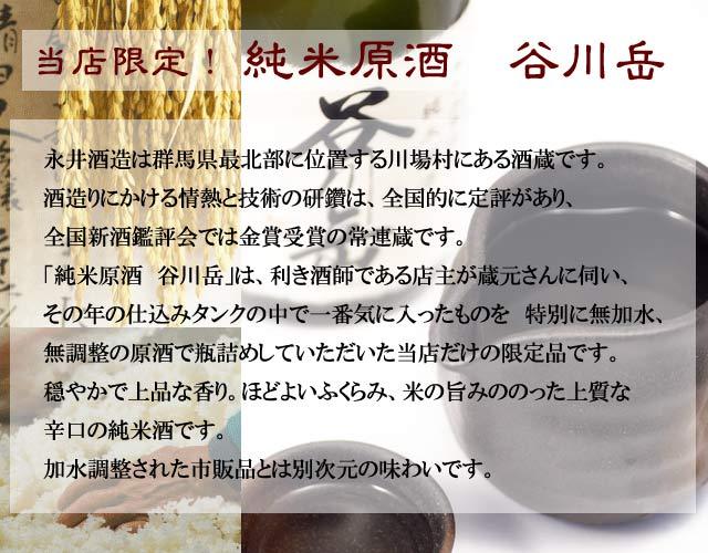 谷川岳/限定純米原酒/永井酒造