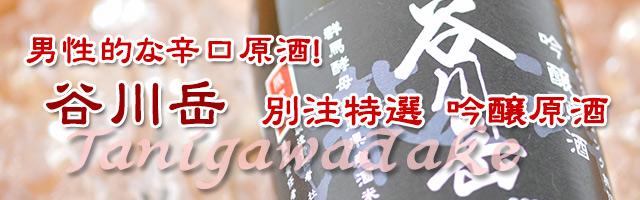 谷川岳 特選限定吟醸原酒/永井酒造/群馬の地酒/瀧澤/みなかみ