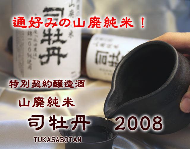 限定醸造酒 司牡丹 山廃純米原酒2008年司牡丹酒造1.8L