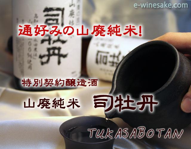 司牡丹/山廃純米酒/高地の地酒/吟奏の会酒/酒の瀧澤