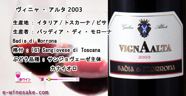 ヴィニャ・アルタ/モローナ/トスカーナ/赤ワインI