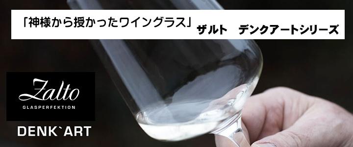 ワイングラス/ザルト/ワインの専門店瀧澤B