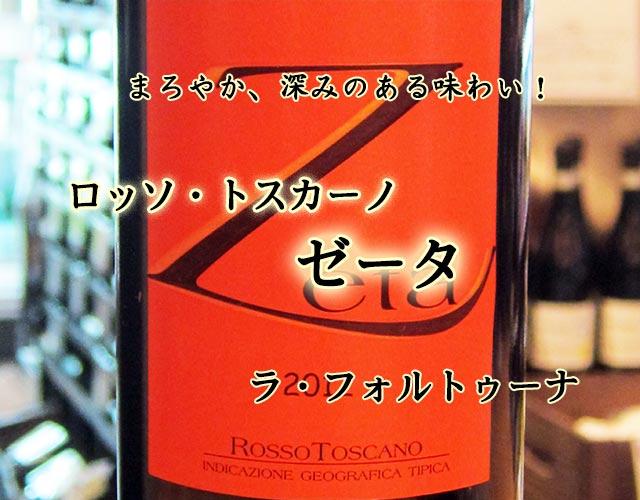 ゼータ/ロッソ・トスカーノ/ラ・フォルトゥナ/トスカーナ/イタリア赤ワイン/ワインの専門店瀧澤B