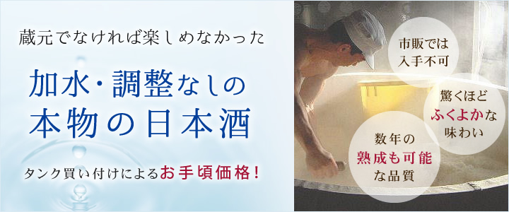加水・調整なしの本物の日本酒