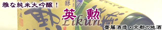 英勲/齋藤酒造/京都伏見の地酒/特別契約醸造酒/吟奏の会