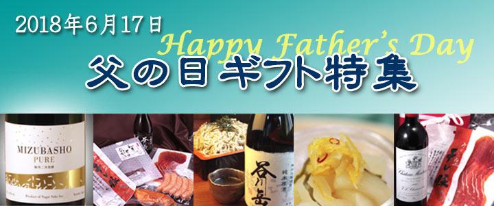 2018年父の日ギフト特集/酒の瀧澤