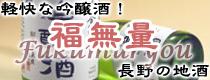 福無量/沓掛酒造/長野の地酒/吟奏の会