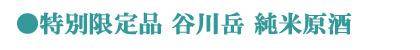 谷川岳限定純米酒/永井酒造/群馬の地酒