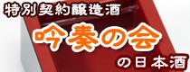吟奏の会の日本酒/特別契約醸造酒~瀧澤
