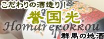 誉国光/群馬の地酒~酒の瀧澤