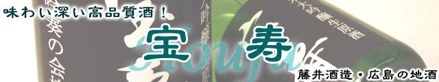 宝寿/藤井酒造/広島の地酒/契約醸造酒/吟奏の会