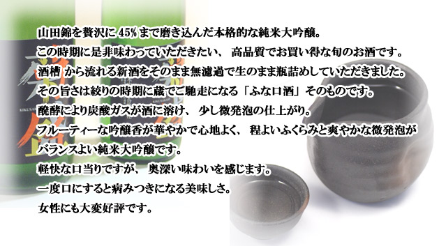 菊盛 純米大吟醸しぼりたて生原酒 木内酒造/茨城県