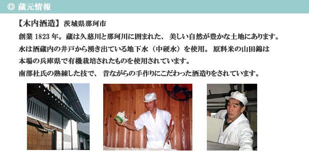 菊盛 茨城の地酒/木内酒造