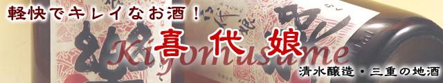 喜代娘/清水醸造/三重の地酒/特別契約醸造酒/吟奏の会