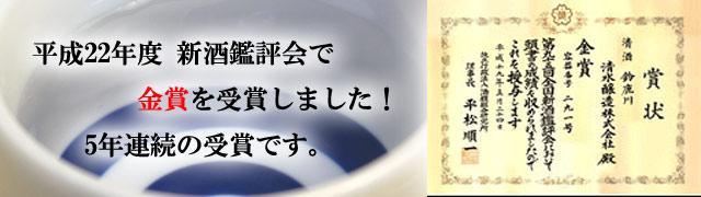 喜代娘/清水醸造/金賞