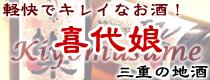 喜代娘/清水醸造/三重の地酒/吟奏の会