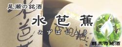 水芭蕉(群馬県の地酒 日本酒) 永井酒造