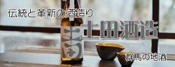土田酒造B