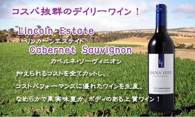カベルネ・ソーヴィニヨン/リンカーンエステイト/オーストラリア赤ワインB