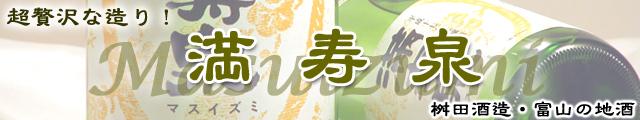 満寿泉/桝田酒造/富山の地酒/特別契約限定酒/吟奏の会