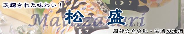 松盛/岡部合名会社/茨城の地酒/契約醸造限定酒/吟奏の会