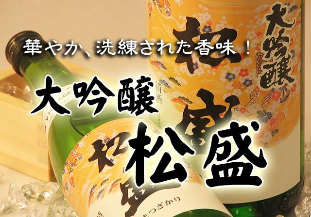 松盛/大吟醸原酒/吟奏の会/瀧澤B