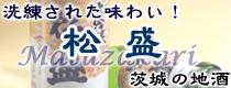 松盛/岡部合名/茨城の地酒
