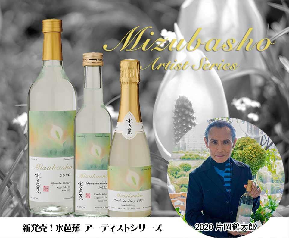 水芭蕉アーティストシリーズ/永井酒造/群馬の地酒/酒の瀧澤