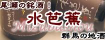 水芭蕉/永井酒造/群馬の地酒~酒の瀧澤