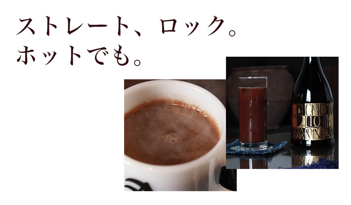 モンテオエステ3/チョコレートリキュール/チョコレートのお酒/酒の瀧澤