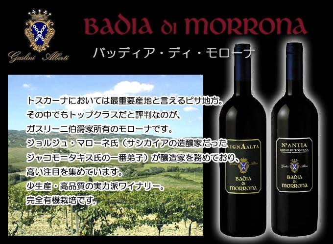 モローナ/トスカーナワイン/イタリア