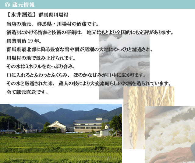 永井酒造 群馬の地酒・日本酒