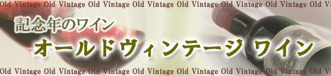 記念年のワイン/オールドヴィンテージ