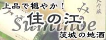 住の江/安井酒造/茨城の地酒