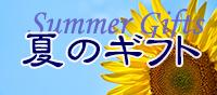 夏のギフト/酒の瀧澤