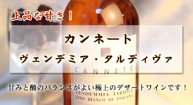 ヴェンデミア・タルディヴァ /カンネート /トスカーナ/デザートワイン